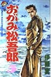 おがみ松吾郎 5 (少年マガジンコミックス)