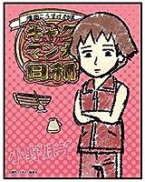 【小野妹子】 キャラフレームカード ギャグマンガ日和 01 グラフアートデザイン