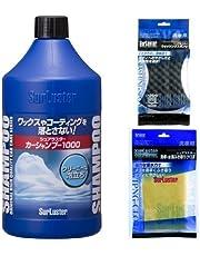 Surluster(シュアラスター) シャンプーセット カーシャンプー 1000 ウォッシングスポンジ 水滴ふき取りクロス