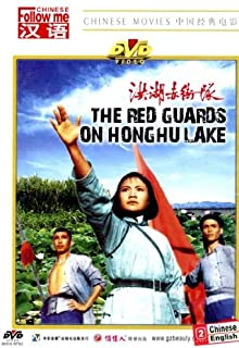 The Red Guards on Honghu Lake A Chinese Civil War Movie Chinese with English Subtitle