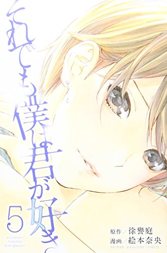 それでも僕は君が好き(5) (講談社コミックス)