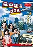NHK人形劇クロニクルシリーズ3 空中都市008 竹田人形座の世界(新価格)[DVD]