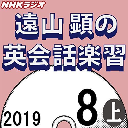 『NHK 遠山顕の英会話楽習 2019年8月号(上)』のカバーアート