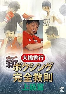 大橋秀行 ボクシング 新!完全教則 上級篇 [DVD]