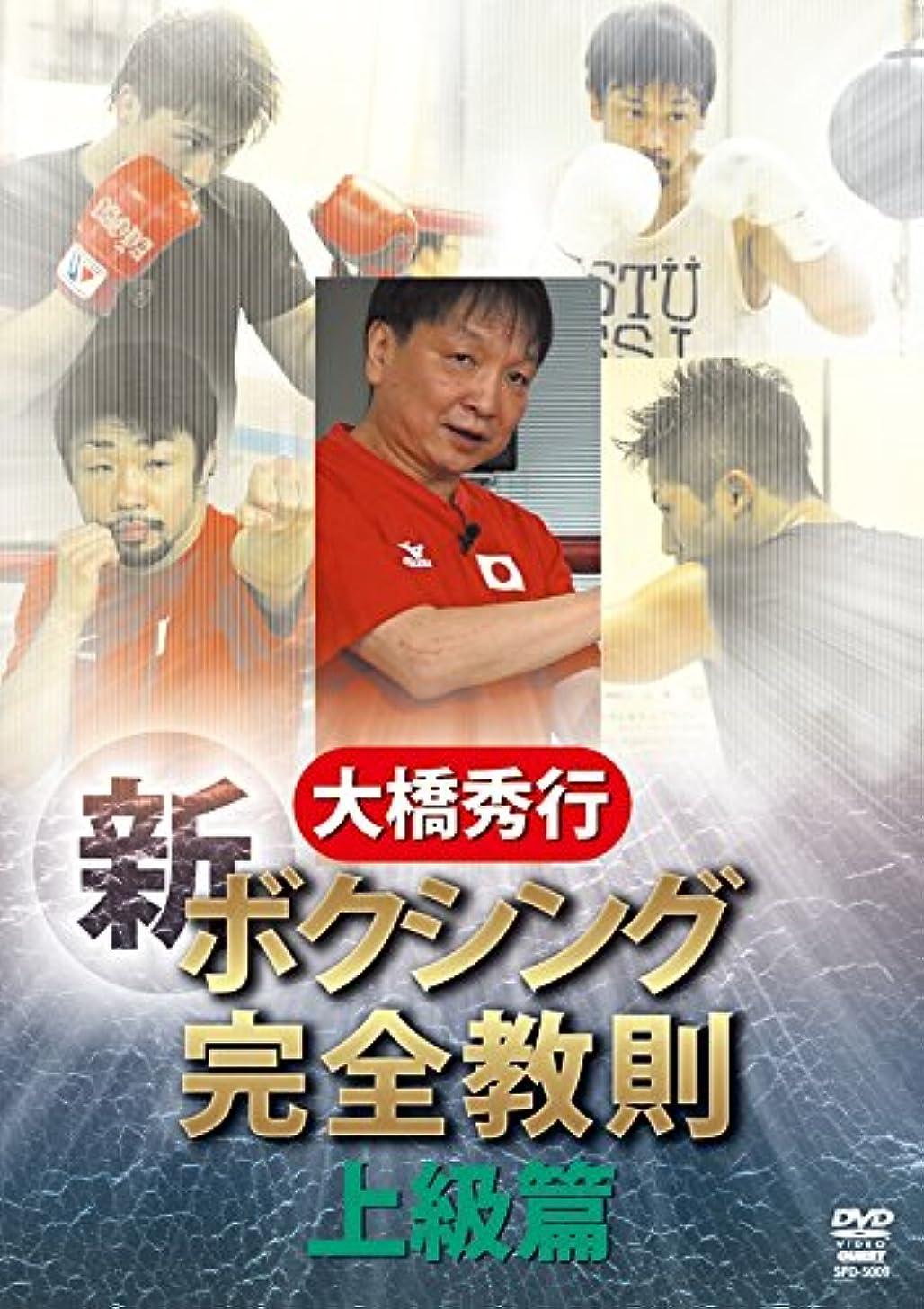 名目上の襲撃模倣大橋秀行 ボクシング 新!完全教則 上級篇 [DVD]