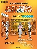レッスン・発表会のお役立ち楽譜ガイド (ONTOMO MOOK)