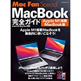 Mac Fan Special MacBook完全ガイド Apple M1搭載MacBook版