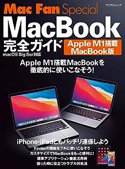 [松山 茂, 矢橋 司]のMac Fan Special MacBook完全ガイド Apple M1搭載MacBook版