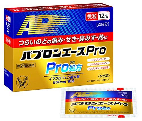 【指定第2類医薬品】パブロンエースPro微粒 12包 ※セルフメディケーション税制対象商品