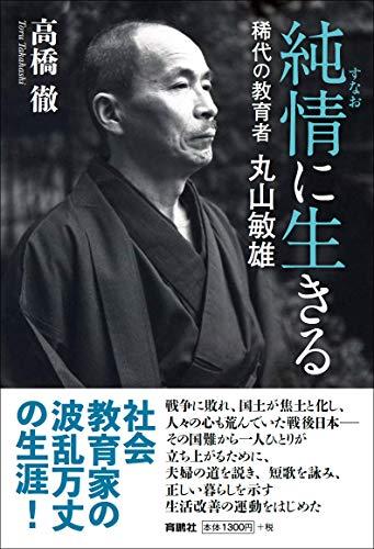 純情(すなお)に生きる 稀代の教育者・丸山敏雄の詳細を見る