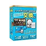 【本数限定】HD革命/CopyDrive_Ver.8 with Eraser/ハードディスク/SSD入れ替え/交換/データ消去/情報漏えい対策/抹消ソフト