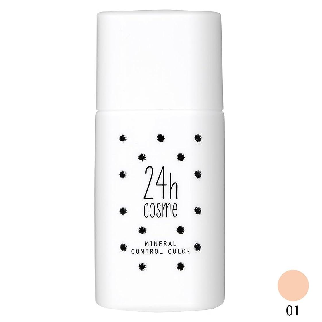 マディソン行商食品24h cosme 24 コントロールベースカラー 01ブライトピンク 肌に優しい化粧下地 20ml
