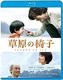 草原の椅子[Blu-ray/ブルーレイ]
