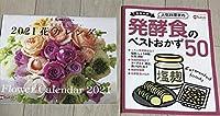 3分クッキング 2021年1月号付録「2021 花カレンダー、発酵食のベストおかず50」