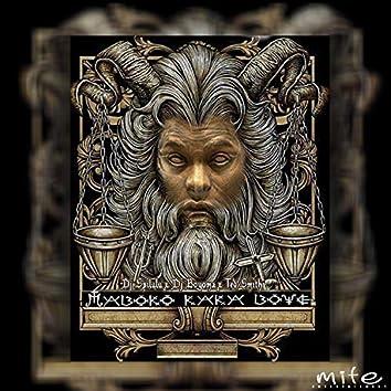 Maboko Kaka Boye (feat. Dj Boyoma & Ted Smith)