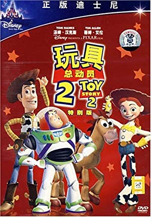 玩具总动员2(DVD 特别版)