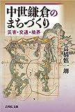 中世鎌倉のまちづくり: 災害・交通・境界