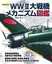 WWⅡ大戦機メカニズム図鑑