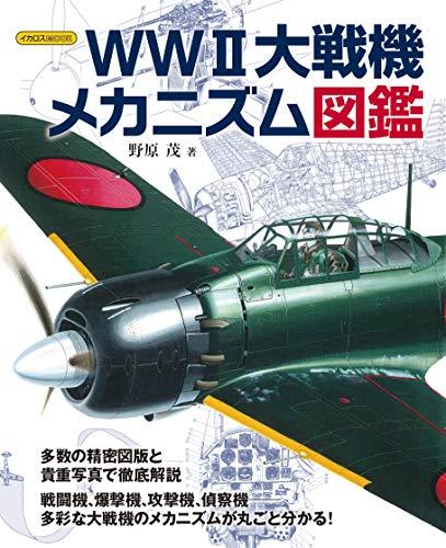 WWII大戦機メカニズム図鑑 (イカロス・ムック)