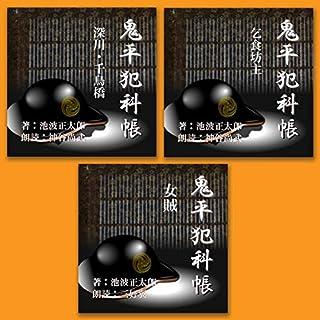 鬼平犯科帳より 3本セット (10)                   著者:                                                                                                                                 池波 正太郎                           再生時間: 3 時間  5 分     レビューはまだありません。     総合評価 0.0