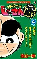 でんぢゃらすじーさん邪 (4) (てんとう虫コロコロコミックス)