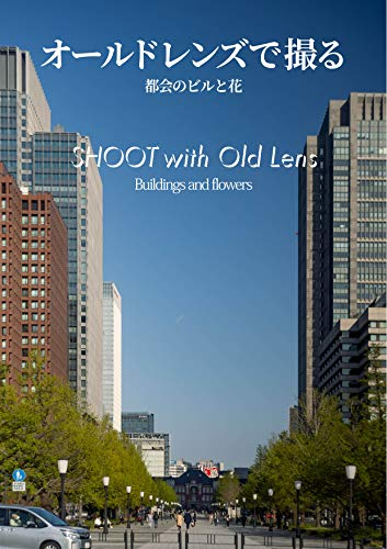 SHOOT with Old Lens: Buildings and flowers (Japanese Edition)