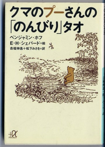 クマのプーさんの「のんびり」タオ (講談社プラスアルファ文庫)の詳細を見る