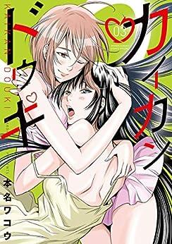 カイカンドウキ raw zip rar download manga free