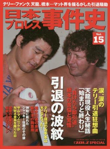 日本プロレス事件史 vol.15 引退の波紋 (B・B MOOK 1253 週刊プロレススペシャル)