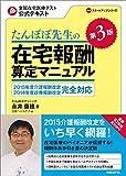 たんぽぽ先生の在宅報酬算定マニュアル 第3版 (スタートアップシリーズ)