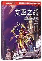 女巫之战:欧迪的诅咒——德国国际青少年图书馆白乌鸦奖书系
