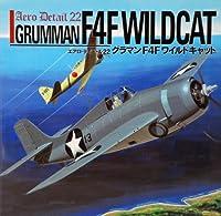 グラマンF4Fワイルドキャット (エアロ・ディテール)