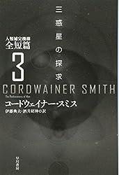 コードウェイナー・スミス『三惑星の探求』(早川書房)