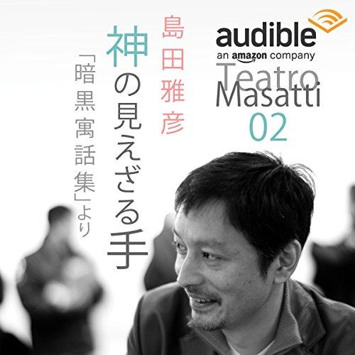 神の見えざる手 「暗黒萬話集より」 audiobook cover art