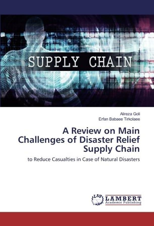 溢れんばかりのポイント食品A Review on Main Challenges of Disaster Relief Supply Chain: to Reduce Casualties in Case of Natural Disasters