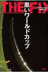 黒いワールドカップ (現代プレミアブック) Tankobon Hardcover