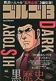 ゴルゴ13 DARK HISTORY~黒歴史~