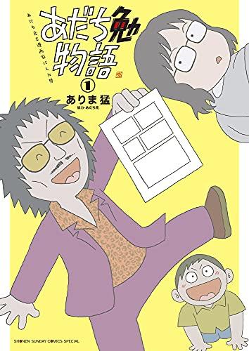 あだち勉物語 ~あだち充を漫画家にした男~ (1) (サンデーうぇぶりSSC)