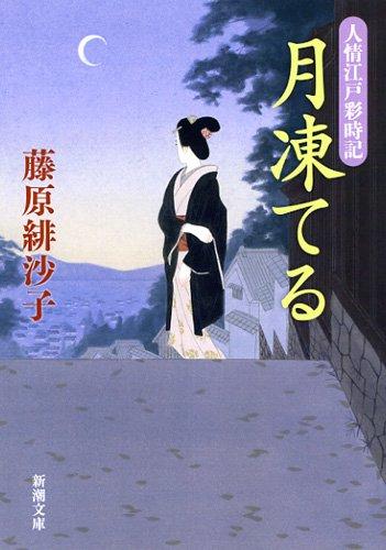 月凍てる: 人情江戸彩時記 (新潮文庫)