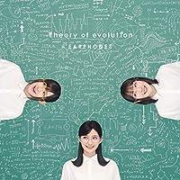 【Amazon.co.jp限定】Theory of evolution【初回限定 進化の過程盤】(L判ブロマイド(サイン&コメント入り)付き)