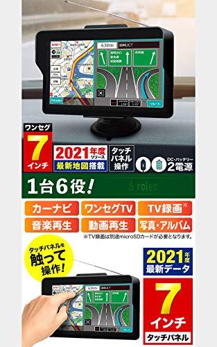 VERSOSポータブルカーナビ7インチ2021年度最新地図DC電源内蔵バッテリータッチパネル操作ワンセグ搭載ワンセグ録画機能付きVS-KT002