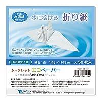水に溶ける折り紙 148×148mm 白 50枚入 シークレットエコペーパー BasicClass