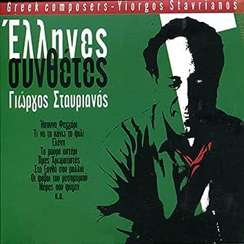 Greek Composers: Giorgos Stavrianos