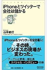 iPhoneとツイッターで会社は儲かる (マイコミ新書) 新書