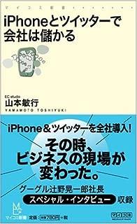 iPhoneとツイッターで会社は儲かる (マイコミ新書)