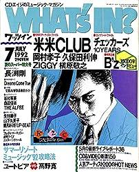 WHAT'S IN? (ワッツイン) 1992年 7月号 米米CLUB 岡村孝子 長渕剛 久保田利伸 槇原敬之