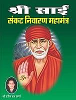 Shri Kali Chalisa in Hindi (SET OF 50 BOOKS)