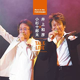 井上和彦×小杉十郎太 born in the YOKOHAMA TALK LIVE