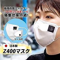 洗える 高機能 マスク Mサイズ 日本製 洗濯可能 高性能 ナノファイバー フィルター 不織布 抗菌 防臭 通気性 抗ウイルス 3層構造 息がしやすい 呼吸がしやすい ケース付き 立体構造 極細繊維 カケン検査済 Zetta ゼタ Z400マスク