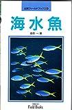 海水魚 (山渓フィールドブックス)